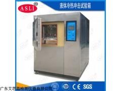 TS-80 无锡冷热冲击实验箱IEC62108