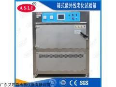 UV-290 武汉紫外线老化试验箱性价比高