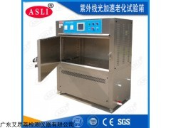 UV-290 恩施紫外线老化试验箱产品定制