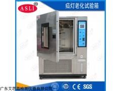 XL-1000 济南氙灯气候老化箱