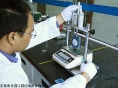 上海仪器计量,上海测量设备校准外校机构