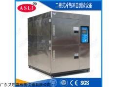 TS-80 广东冷热冲击实验箱品牌有哪些