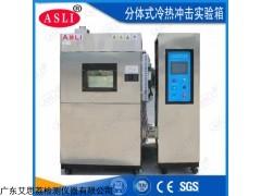 TS-80 四川冷热冲击实验箱作业指导书