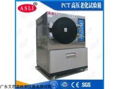 PCT-35 泰安pct加速老化试验箱