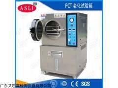 pct-35 淄博pct加速老化试验箱