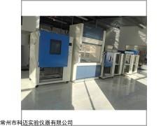 KM-PV-GDJS光伏组件热循环湿冷冻试验箱