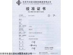 CNAS 深圳西乡测试仪器校准校验服务热线