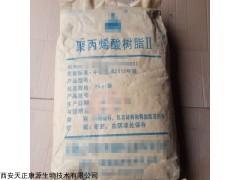 cp2015 醫藥級藥用輔料聚丙烯酸樹脂2號