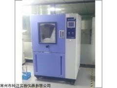 LED光电沙尘试验箱KM-L-SCX