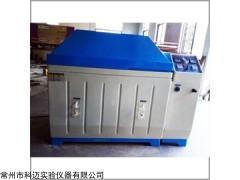 (中空)玻璃盐雾腐蚀试验箱