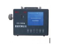 CCZ1000粉尘仪质量可靠可做校准
