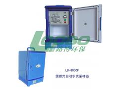 便携式单瓶水采器LB-8000F自动水质采样器