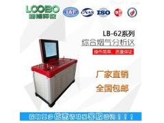 路博综合烟气分析仪 LB-62 环保局用