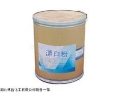 漂白粉(漂粉精)生产厂家武汉供应商