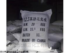 苯骈三氮唑生产厂家武汉供应商