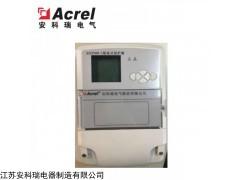 ASCP300-1/10A 安科瑞电气防火限流式保护器