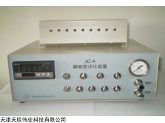 JC-A 白銀解吸管活化儀