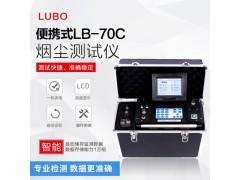 LB-70C 自动烟尘烟气测试仪LB-70C