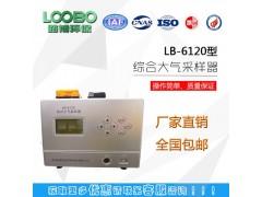 LB-6120 综合大气采样器LB-6120