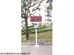 OSEN-YZ 安徽智能扬尘实时监测设备