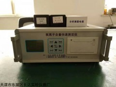 TJCD-810 混凝土氯離子含量快速測定儀廠家