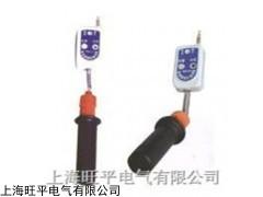 高压 珍型声光验电器