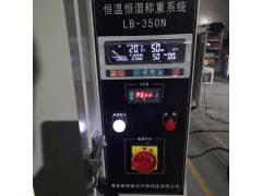 河南环保局使用LB-350N恒温恒湿称重系统
