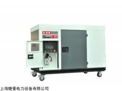 自保護20千瓦汽油發電機