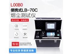 LB-70C低浓度烟尘烟气检测仪参数