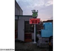 OSEN-YZ 深圳扬尘在线监测站