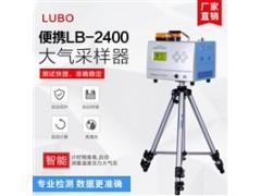 高精度流量采样LB-6120大气采样器