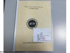 HHO-III  中国药典CO2净化装置