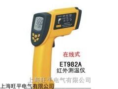 ET982A红外测温仪