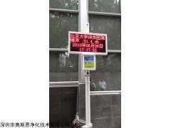 OSEN-YE 湖南省超标联动报警灯噪声环境监测设备