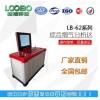 青岛路博LB-62综合烟气分析仪 厂家