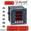 安科瑞PZ72-E4/HCP价格三相电能表