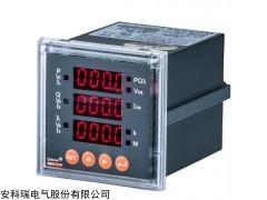PZ72-AI 安科瑞 PZ72-AI 价格 智能液晶单相电压表