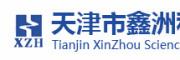 天津鑫洲科技