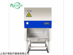 BSC-1200IIB2 上海沪净全排二级生物安全柜