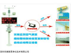 OSEN-YZ 安徽省带联动喷淋功能扬尘噪声监测设备