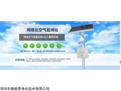 OSEN-AQMS 怀化市采(碎)石微型空气监测站深圳厂家
