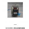 GCG1000 中科云高粉塵濃度傳感器