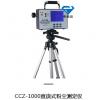 CCZ1000直讀式粉塵濃度測量儀 直讀式粉塵濃度測量儀