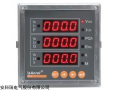 安科瑞 ACR220EG 三相高海拔检测仪表