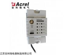 ADW400-D10 2S 安科瑞环保用电专用多回路无线计量模块