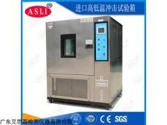 HL-80 菏澤高低溫環境測試箱廠家直銷