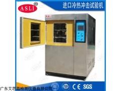 TS-49 陕西冷热冲击测试设备目的