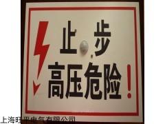 语言警告标示牌