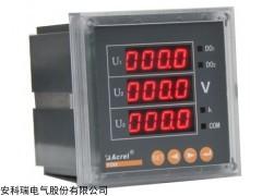 PZ72-AV3/KC 可编程三相数显电压表