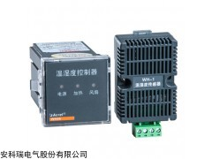 安科瑞温湿度控制器带传感器WHD72-11/C